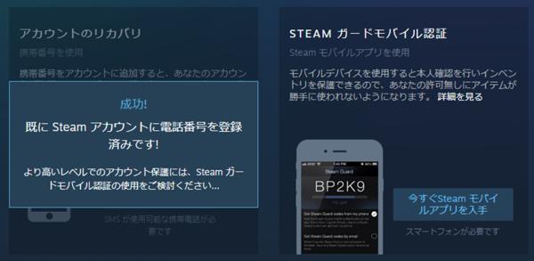 Steamストアセキュリティ説明画面その2