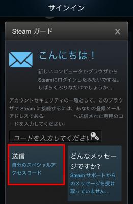 Steamモバイル登録画面