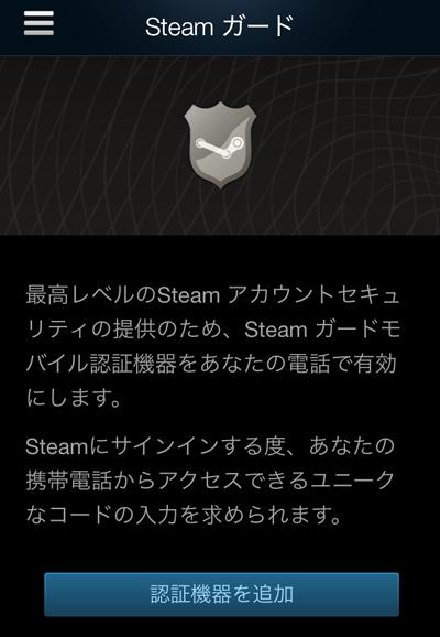 Steam ガード説明画面