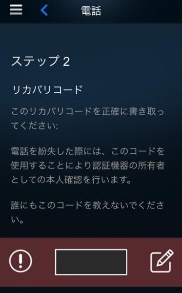 Steamガード リカバリコード表示画面