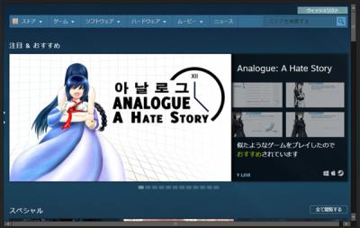 Steamストアトップ画面