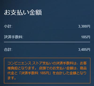 Steamのコンビニ決済は185円かかる