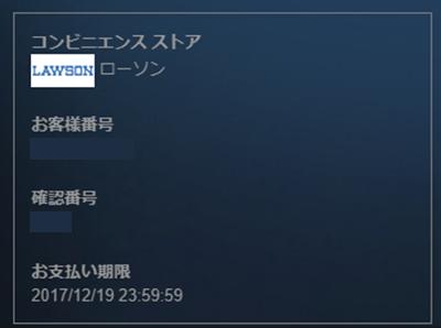 Steamコンビニ決済後画面