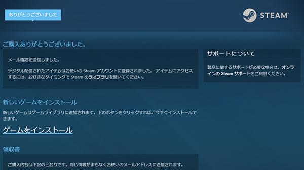 Steamコンビニ決済完了画面