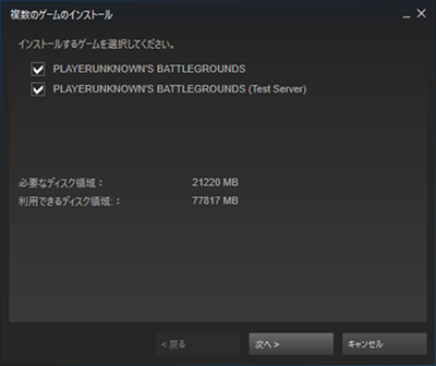 Steamゲームダウンロード確認画面