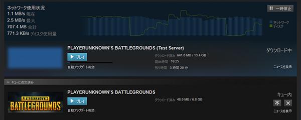 Steamゲームダウンロード中画面