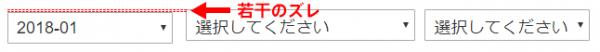 Google Chrome で発生する select のズレ