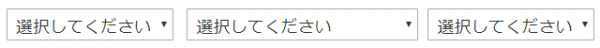 select がズレる時、表示項目を揃えてみた