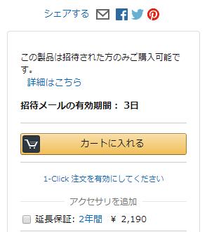 Amazon Echo 招待メール後の注文画面