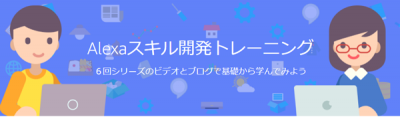 Amazon Alexa Developer イメージロゴ