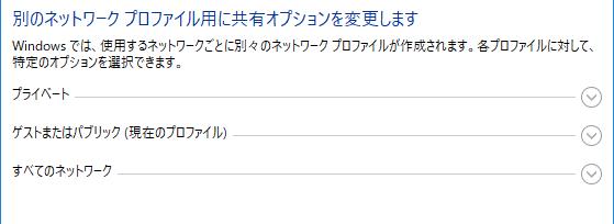 ネットワークプロファイルの設定