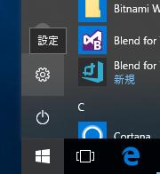 Windowsで設定を選択