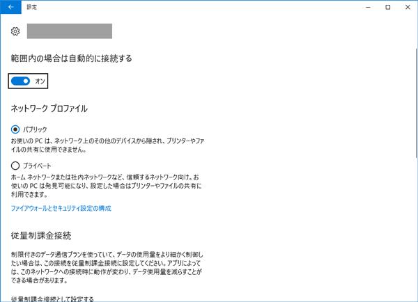 パブリック、プライベート、プロファイル変更画面