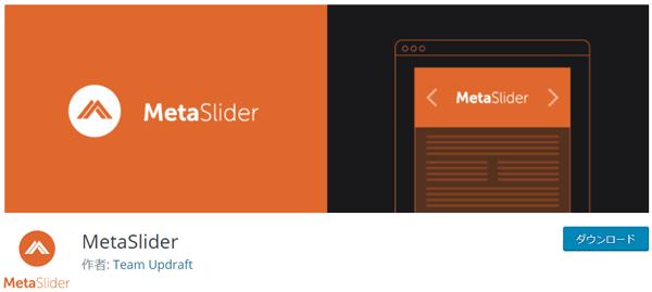 MetaSliderプラグインページイメージ