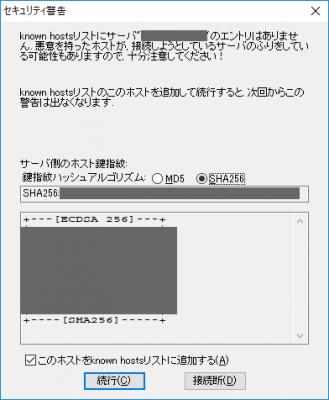 さくらのレンタルサーバにSSH接続する02 Tera Term確認メッセージ