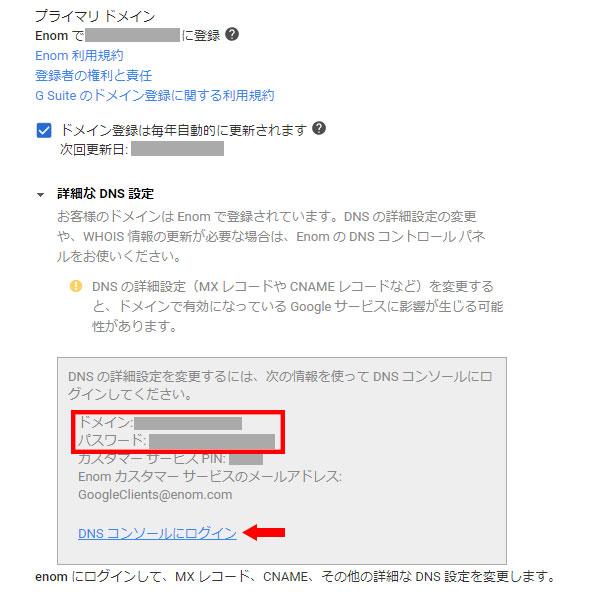 G Suiteのドメイン追加と削除画面