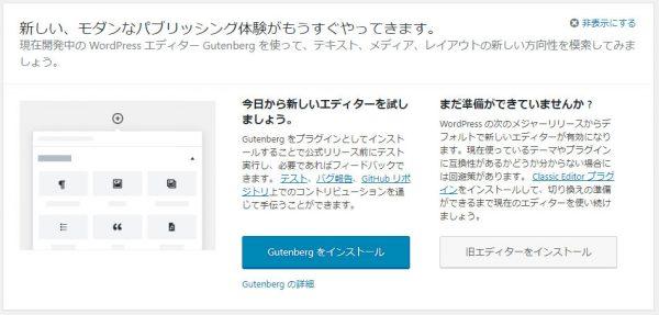 Gutenbergお試し告知文(WordPressダッシュボード)