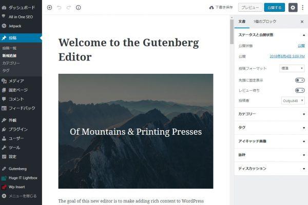 Gutenbergデモンストレーション画面