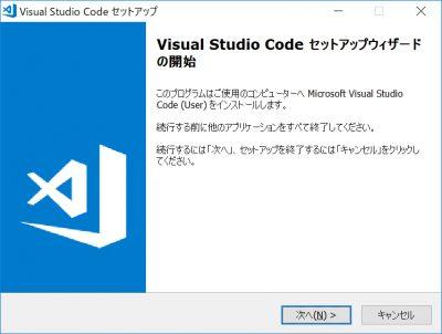 Visual Studio Codeインストール画面