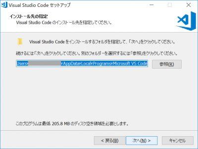 Visual Studio Codeインストール先のデフォルト