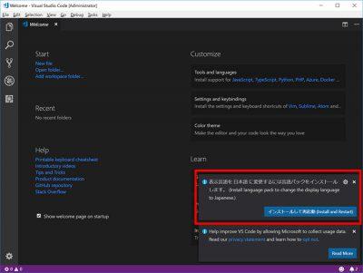 Visual Studio Codeインストール直後の起動 言語パックの適用