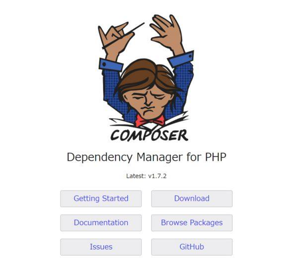 Composerダウンロードサイト