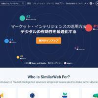 SimilarWebサイトキャプチャ