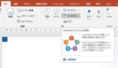 PowerPoint 挿入→SmartArt