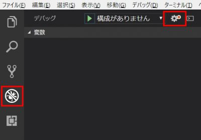 Visual Studio Codeのリモートデバッグ設定01
