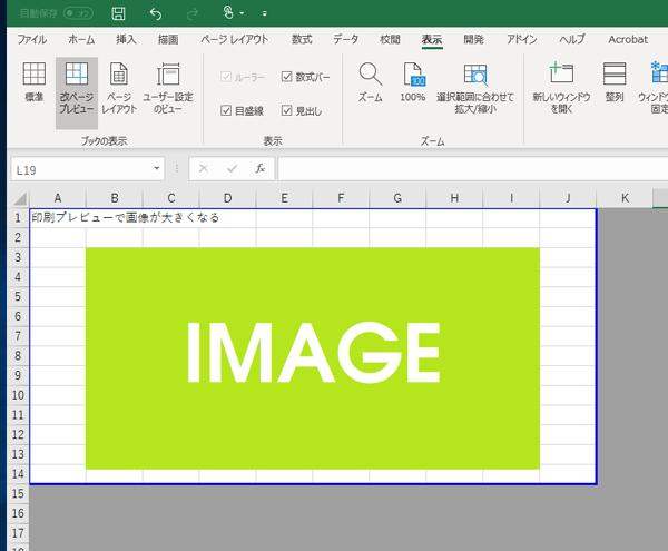 Excelのプレビューで画像のサイズがおかしくなる01