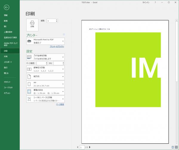 Excelのプレビューで画像のサイズがおかしくなる02