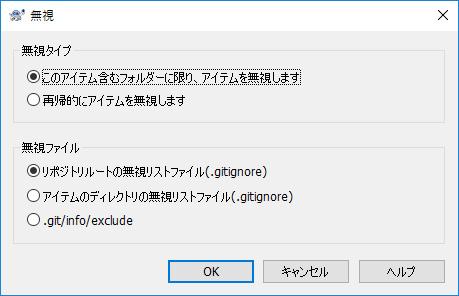 TortoiseGitで.gitignoreファイルを作成する