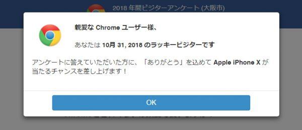 Googleビジターアンケートは詐欺!