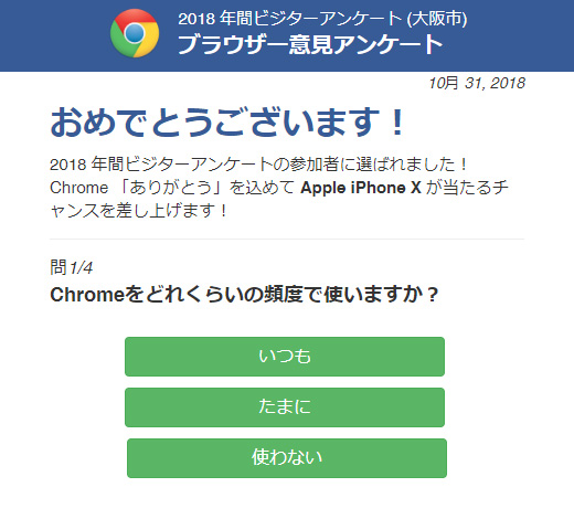 Googleビジターアンケートは詐欺!02