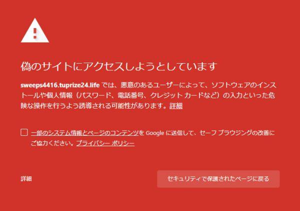 Googleビジターアンケートは詐欺!03
