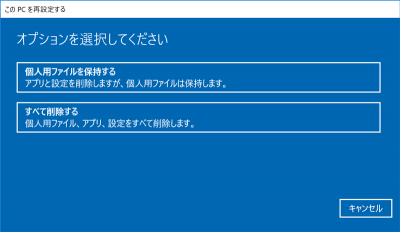 Windows PCリセットの種類