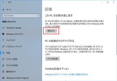 Windows PCリセットの開始