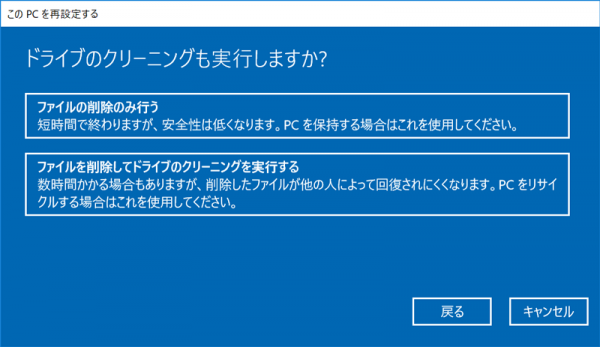 Windws PCリセット ファイルの削除