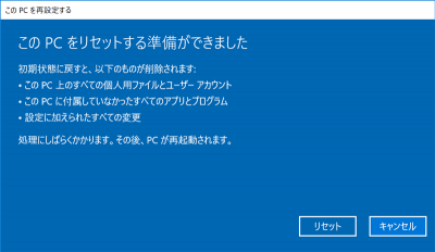 Windows PCリセット開始