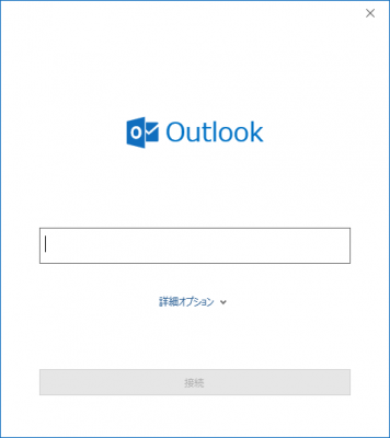 Outlook初回起動画面