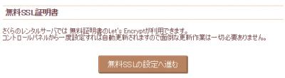 無料SSLの設定へ進む