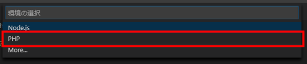 VSCodeデバッグの選択一覧