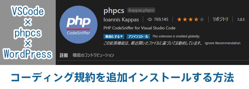 VSCode,phpcs,WordPress コーディング規約を追加インストールする方法