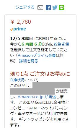 Amazon販売元の記載
