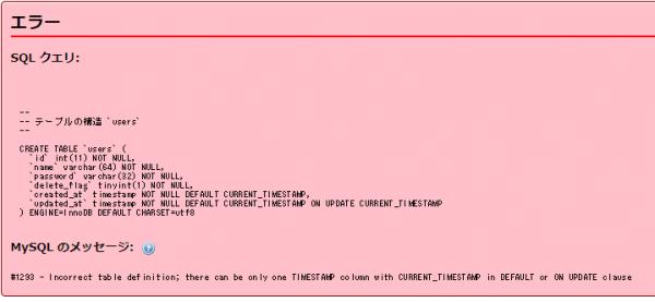 MySQLのインポートエラー(phpMyAdmin)