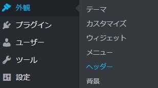 WordPress外観→ヘッダー