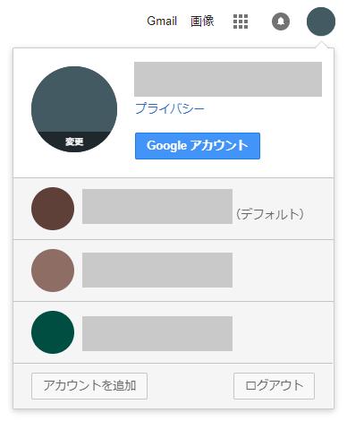 Googleアカウント複数ログイン中