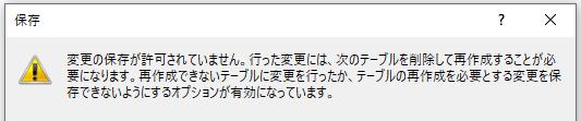 SSMSエラー「変更の保存が許可されていません。」