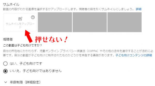 YouTubeのサムネイル画像が設定できない!