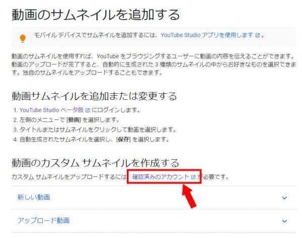 YouTubeアカウント確認手順02